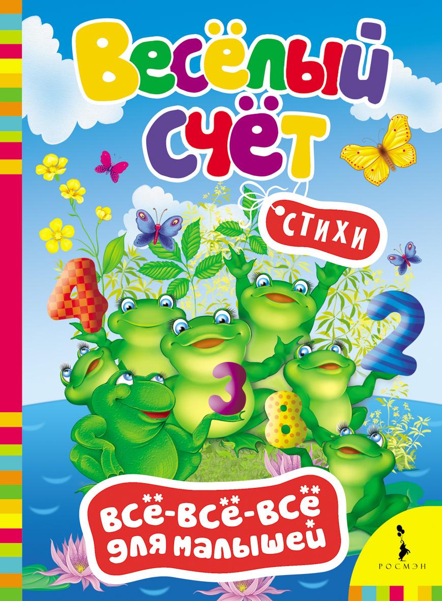 Художественная литература Росмэн Книжка Росмэн «Веселый счет»