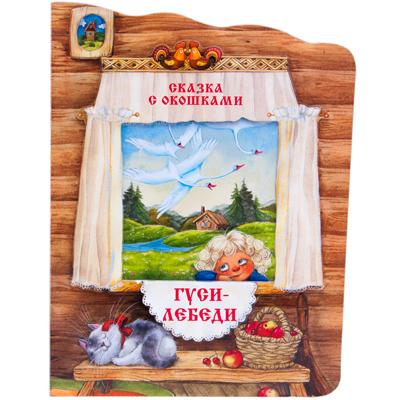 книга серии Сказки с окошками Мозаика-Синтез Гуси-лебеди