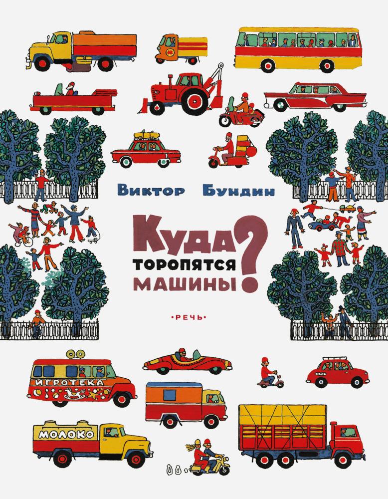 Купить Книга, Куда торопятся машины?, Лабиринт, Россия, бумага