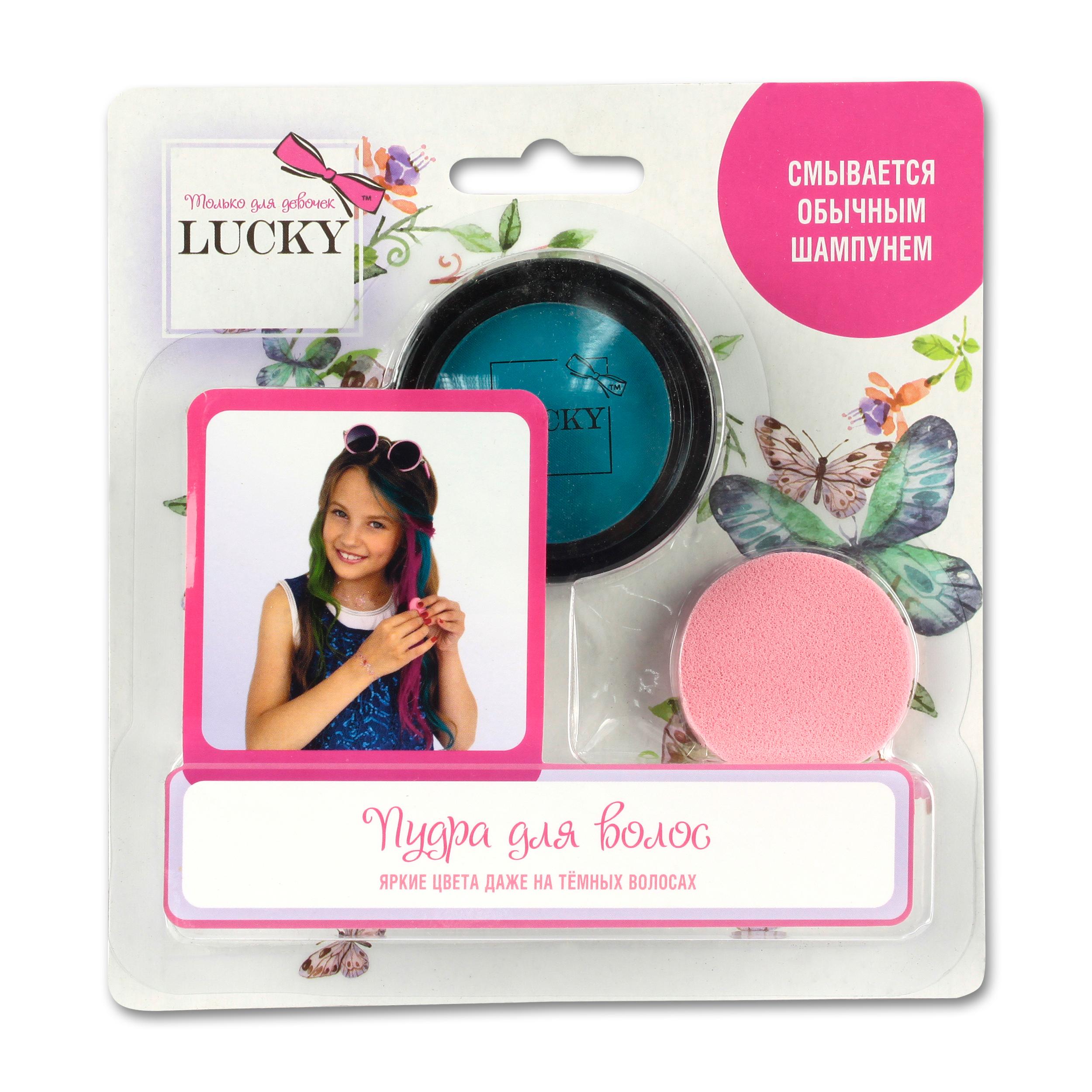 Пудра для волос Lucky Со спонжем, цвет голубой пудра для волос lucky со спонжем цвет зеленый