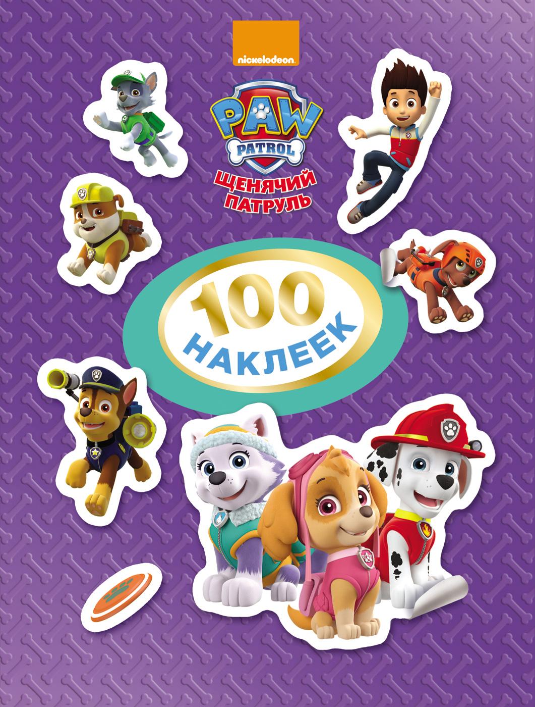 Paw Patrol Spin Master Коллекция наклеек Spin Master «Щенячий патруль. 100 наклеек» фиолетовая щенячий патруль 100 наклеек