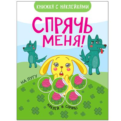 Книга с наклейками Мозаика-Синтез Спрячь меня! На лугу цены онлайн