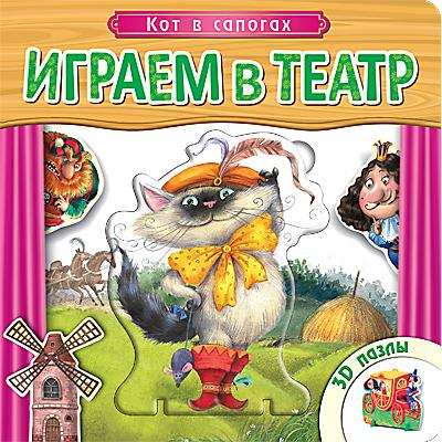 Книга с пазлами Играем в сказку Мозаика-Синтез Кот в сапогах недорого