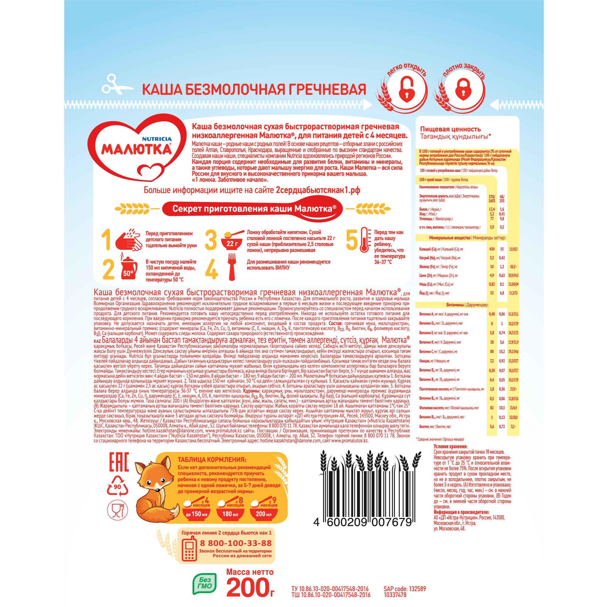 Каша Nutricia Малютка (Nutricia) Безмолочная гречневая (с 4 месяцев) 200 г каша hipp безмолочная гречневая с 4 мес 200 гр