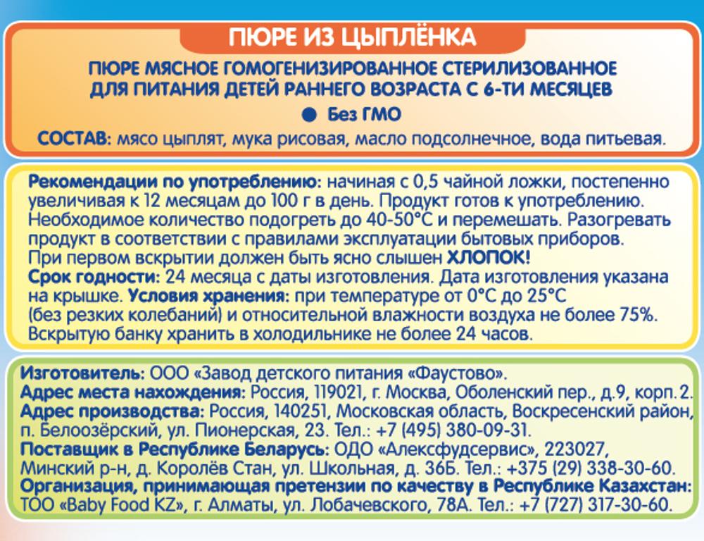 Мясное Бабушкино лукошко Бабушкино Лукошко Цыпленок (с 6 месяцев) 100 г 6 шт бабушкино лукошко цыпленок овощи пюре с 6 месяцев 100 г 6 шт