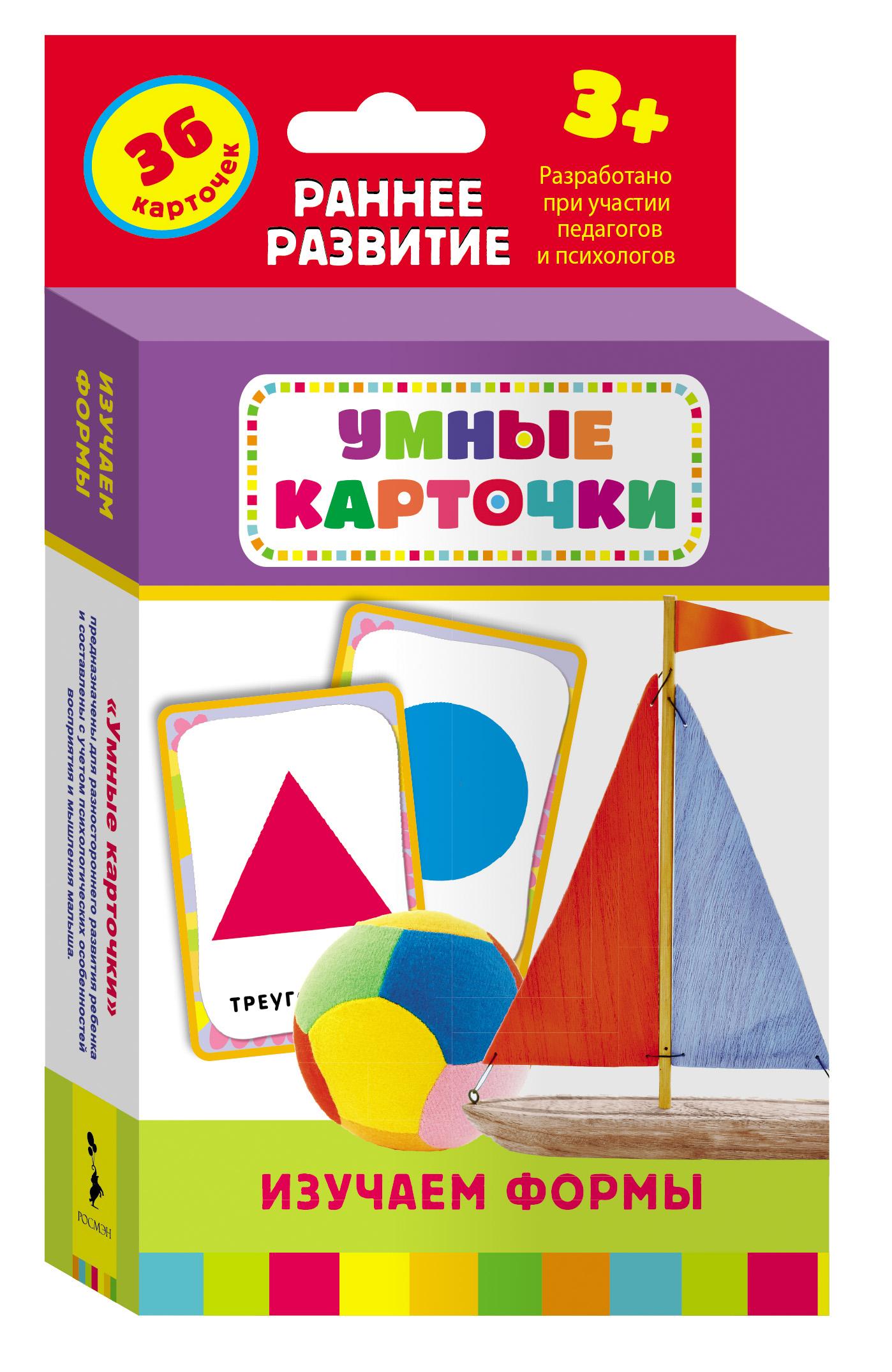Первые книги малыша Росмэн Игровой набор Росмэн «Умные карточки. Изучаем формы» набор для аппликаций росмэн миньоны от 3 лет 27148