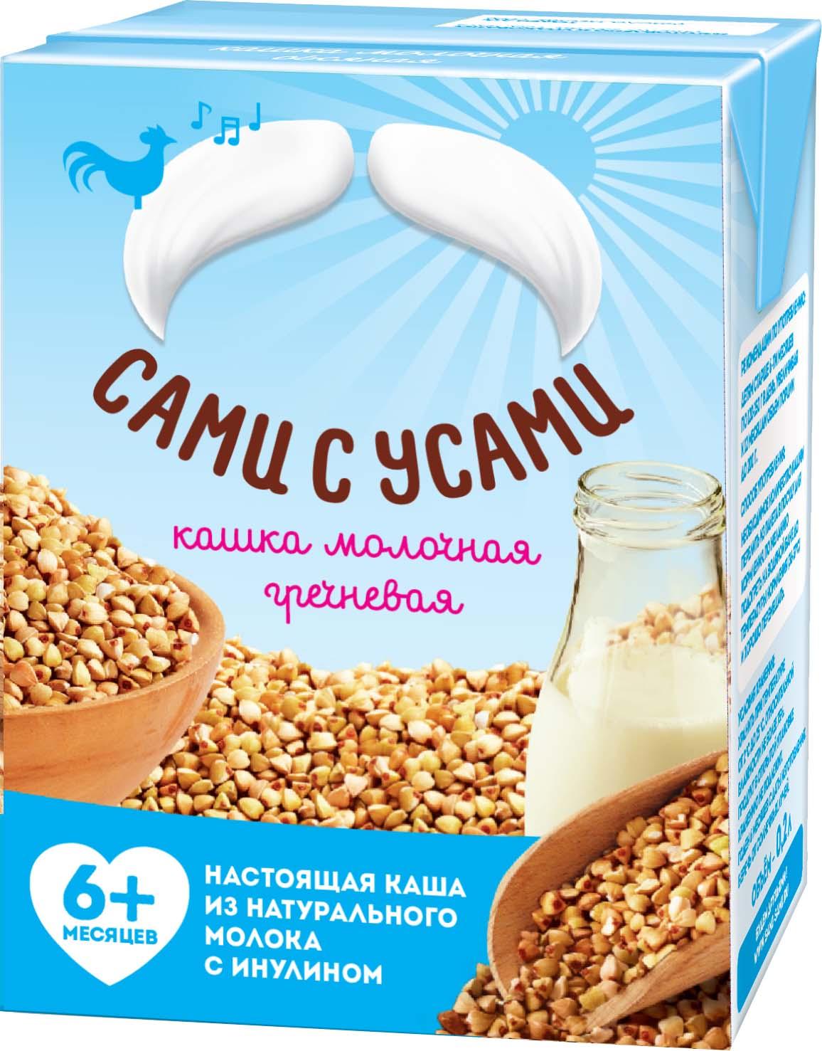 Каша САМИ С УСАМИ Сами с усами Молочная гречневая (с 6 месяцев) 200 мл каша готовая молочная сами с усами рисовая с 6 мес 200 мл