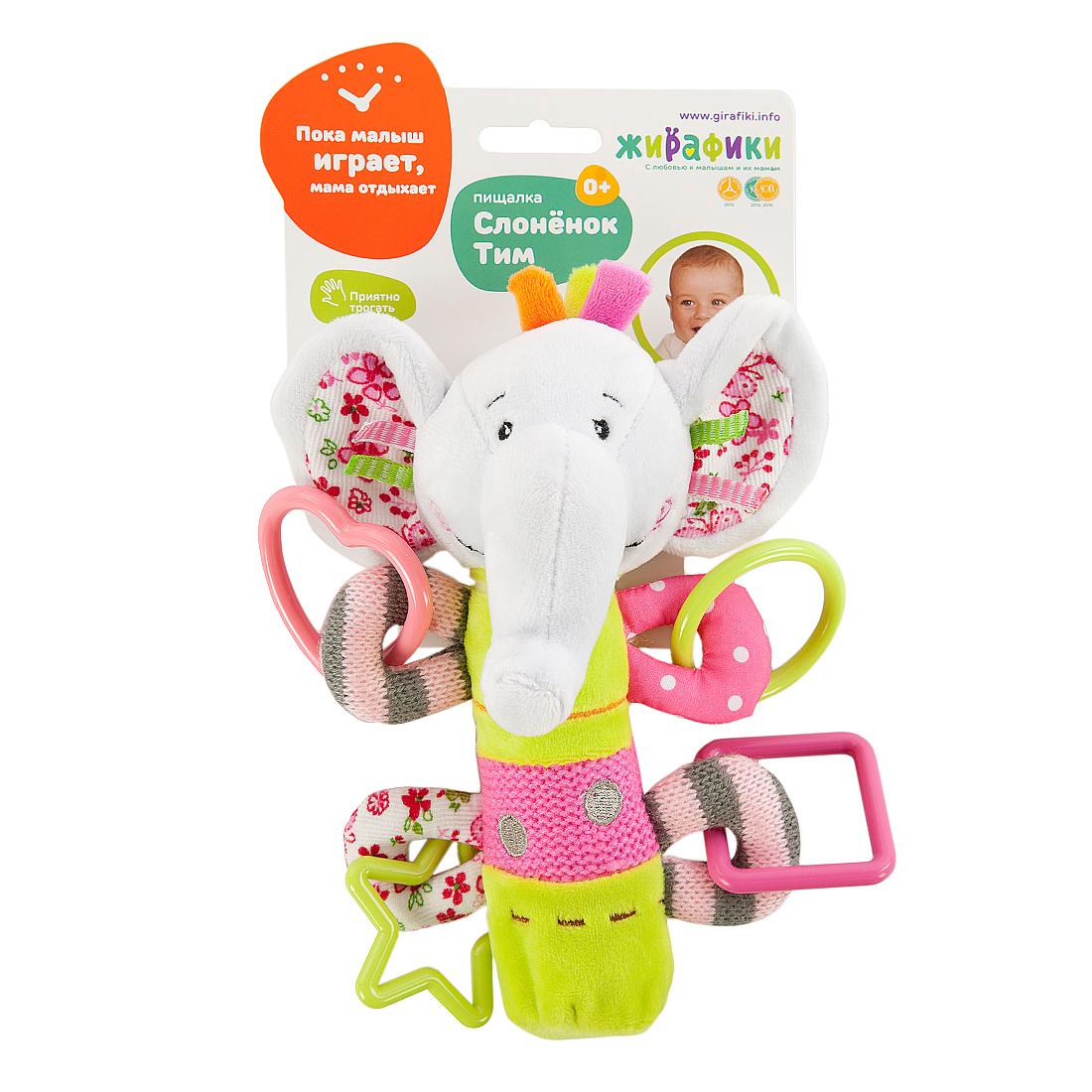 Погремушки и прорезыватели Наша игрушка Слонёнок Тим пищалка с погремушками жирафики слонёнок тим с 1 месяца пищалка разноцветный 93568