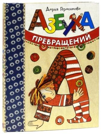 Фото - Книга Лабиринт Азбука превращений азбука превращений