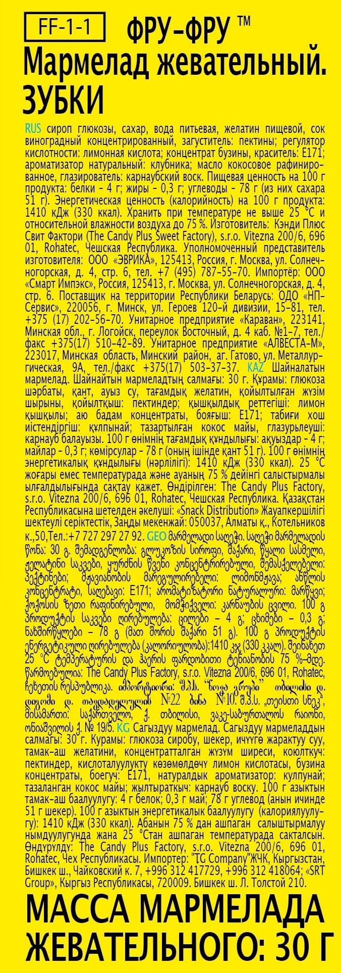 Жевательный мармелад ФРУ-ФРУ «Зубки» 30 г