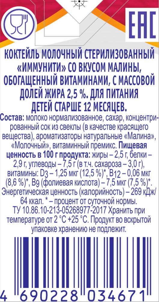 Коктейль молочный Агуша Иммунити Малина 2.5 % с 12 мес. 200 мл молочный коктейль агуша я сам ваниль 2 5