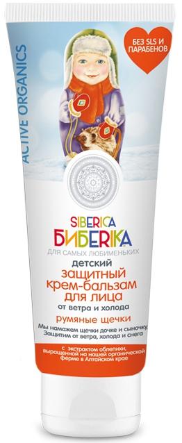 Кремы Little Siberica защитный 75мл natura siberica бибеrika крем бальзам защитный для лица от ветра и холода 75мл