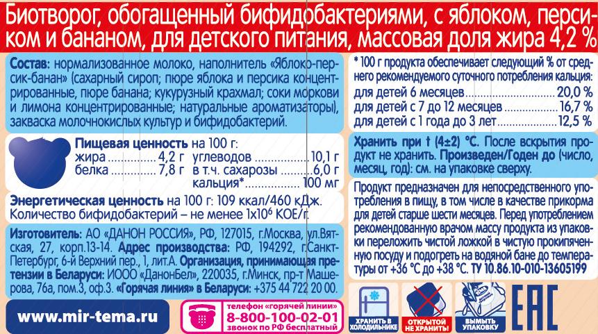 Молочная продукция Тёма Яблоко, персик, банан 4,2% с 6 мес. 100 г яблоко банан с 6 мес 90 гр