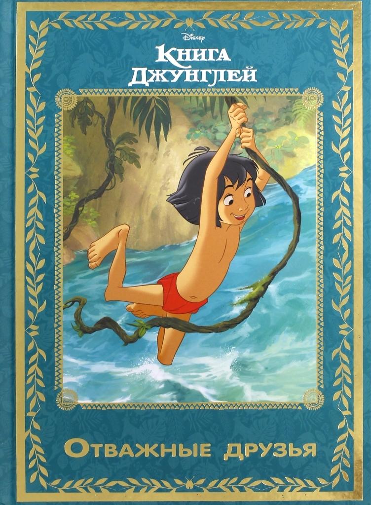 Книга для детей Лабиринт Лабиринт «Книга джунглей. Отважные друзья. Disney» eglo настольная лампа декоративная eglo indo 89216