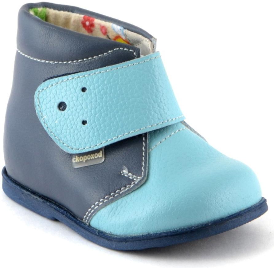 Ботинки и полуботинки Детский Скороход Ботинки ясельные для мальчика, Детский скороход, синие ботинки и полуботинки детский скороход ботинки для девочки детский скороход бордовые