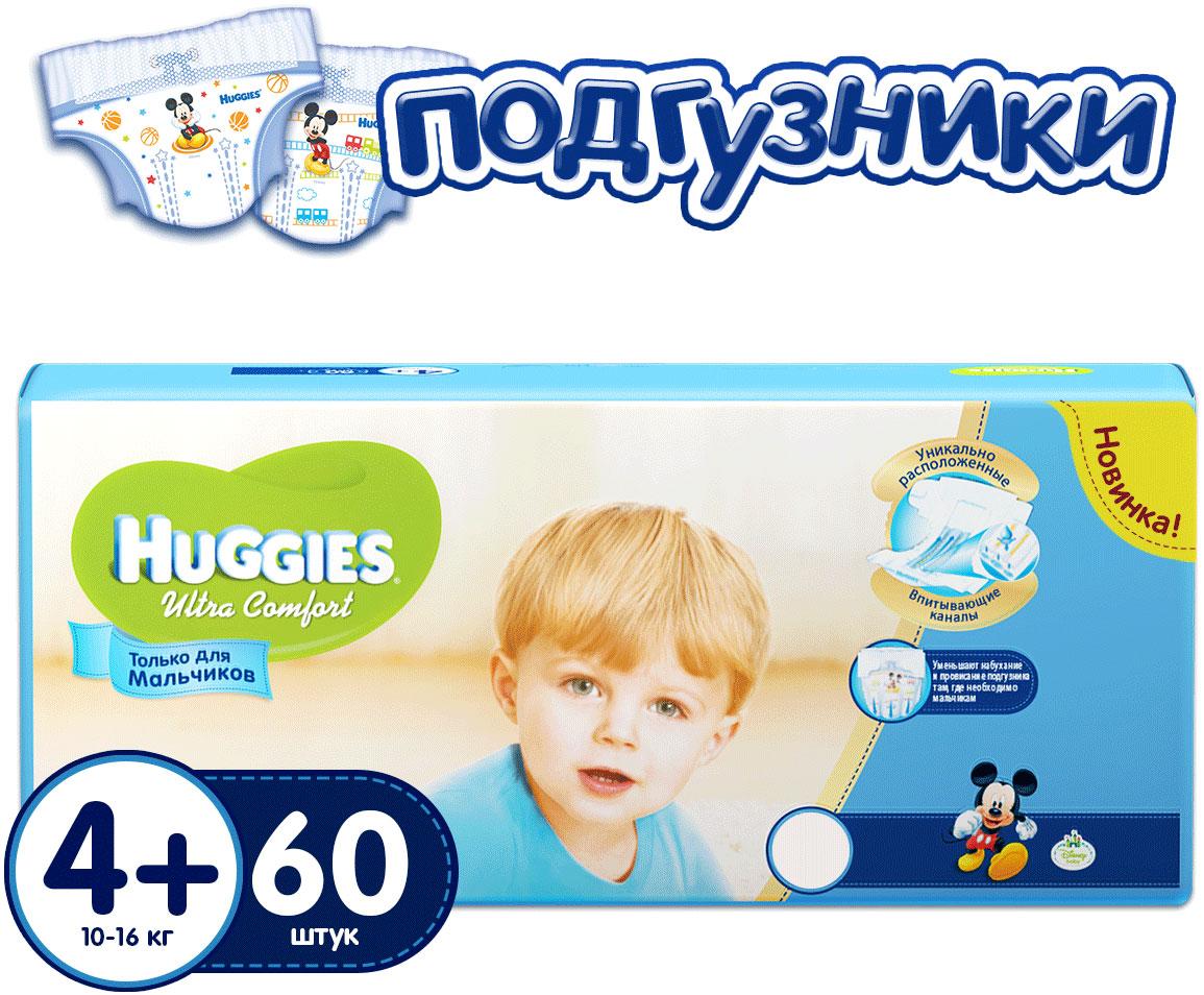 Подгузники Huggies Ultra Comfort для мальчиков 4 (10-16 кг) 60 шт huggies подгузники ultra comfort 10 16 кг 60 шт