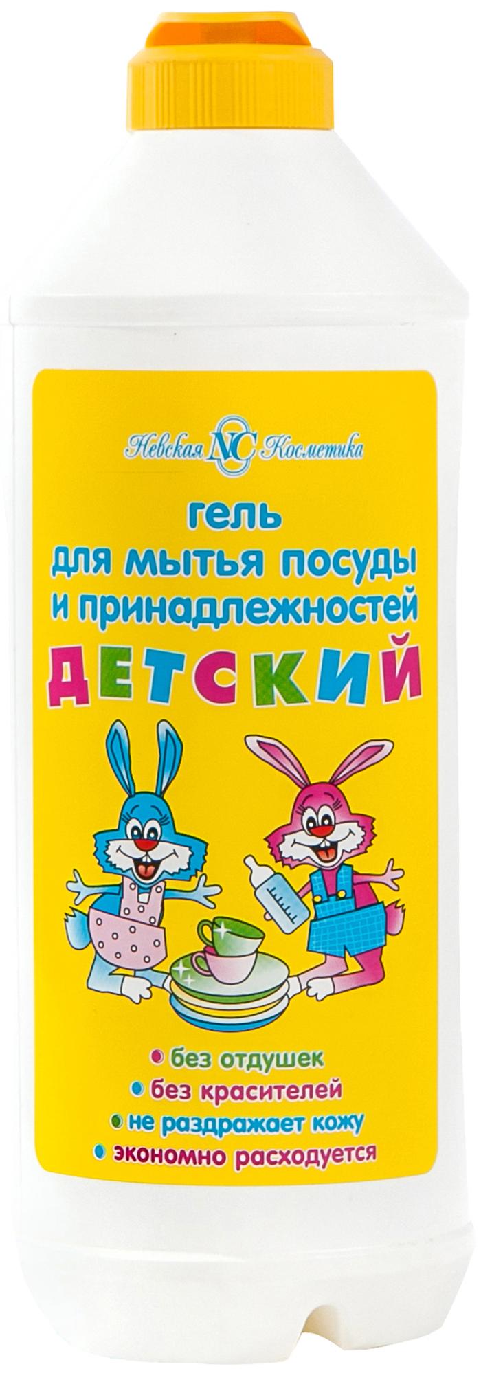Гель для мытья детской посуды и принадлежностей Невская косметика Детский 500 мл