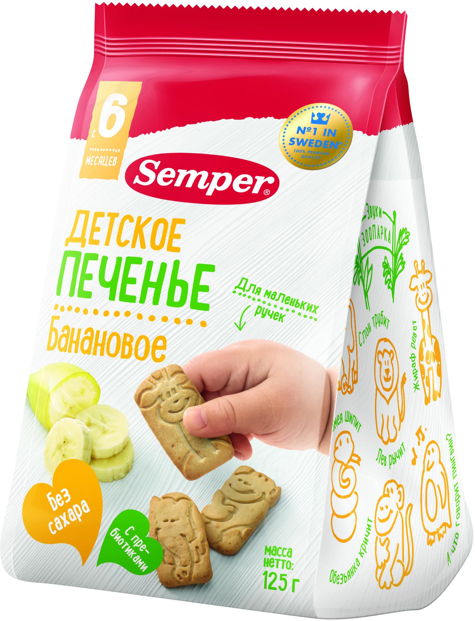 Печенье и сушки Semper Печенье детское Семпер Банановое NaturBalance, 125 г ростагроэкспорт желе ананас 125 г