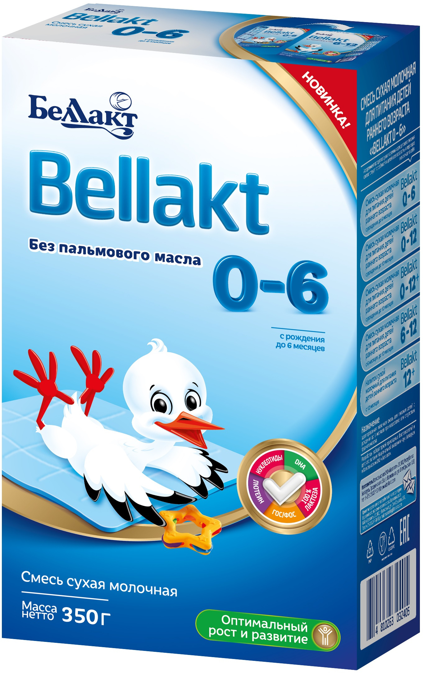 Молочная смесь Беллакт Беллакт «Bellakt 0-6» с рождения 350 г цена