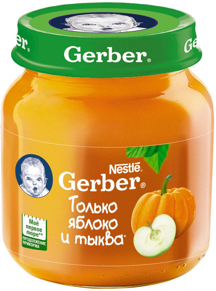 Пюре Gerber Gerber Только яблоко и тыква (с 5 месяцев) 130 г gerber пюре фруктовое яблоко и тыква 130 г