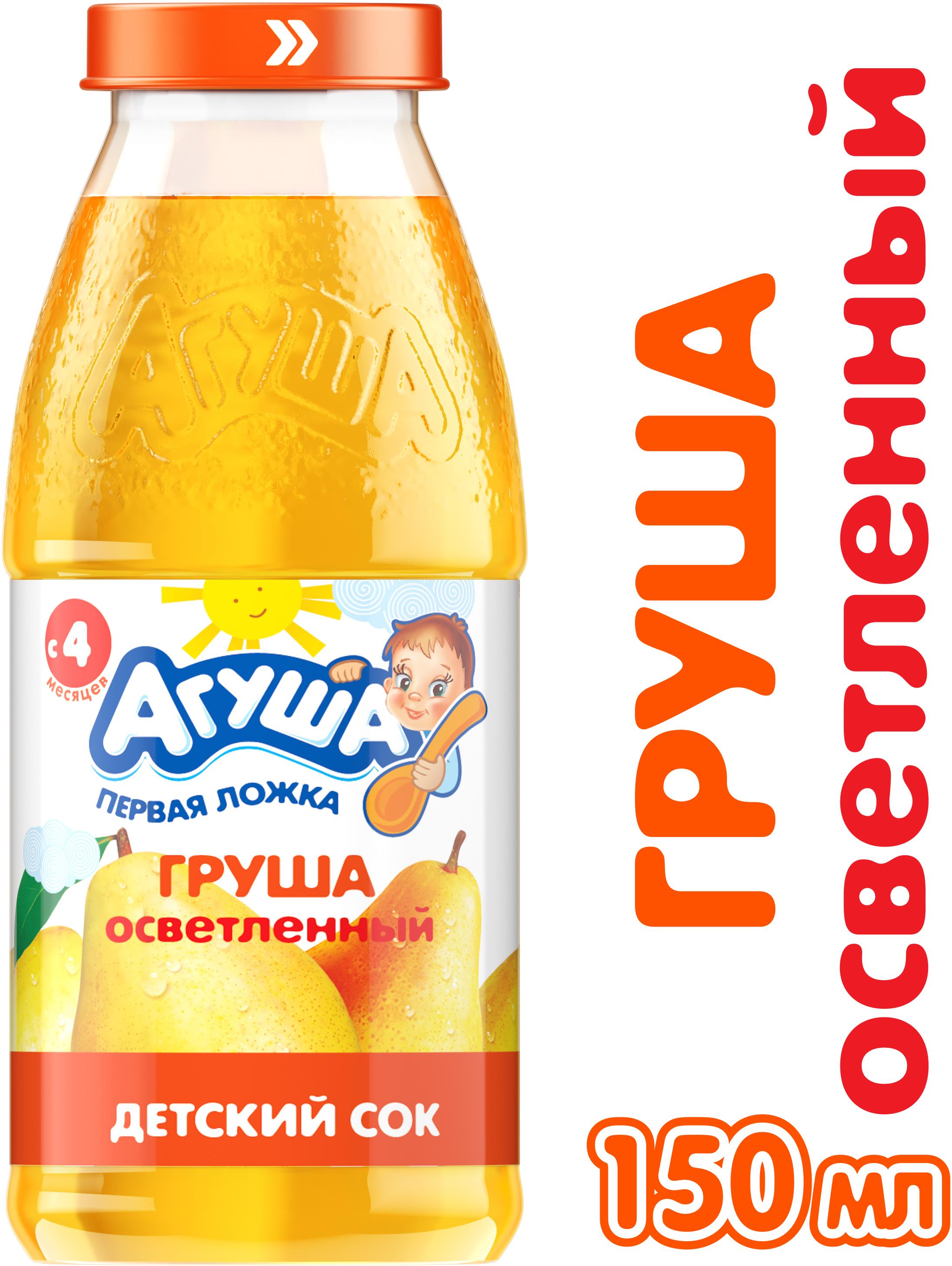 Напитки Агуша Сок Агуша Груша с 4 мес. 150 мл сок агуша груша с 4 мес 200 мл