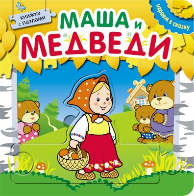 Первые книги малыша Мозаика-Синтез Книга с пазлами «Играем в сказку. Маша и медведи»