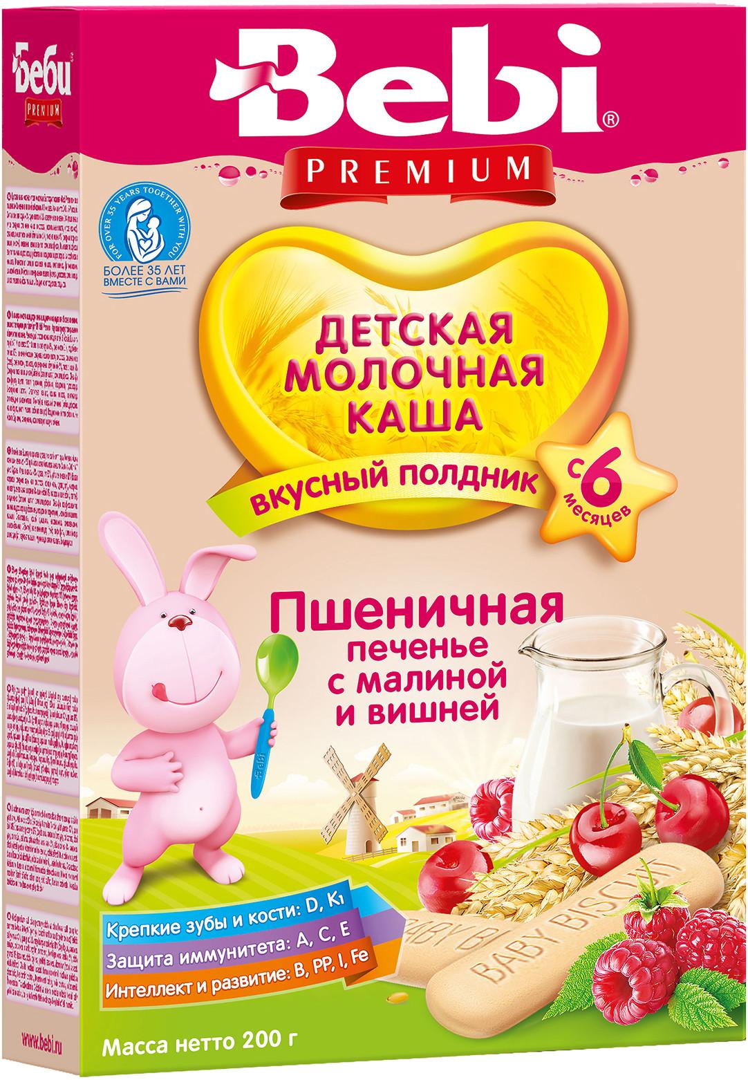 Каши Bebi Каша молочная Bebi Premium пшеничная печенье с малиной и вишней для полдника с 6 мес. 200 г каши bebi молочная каша premium 7 злаков с 6 мес 200 г