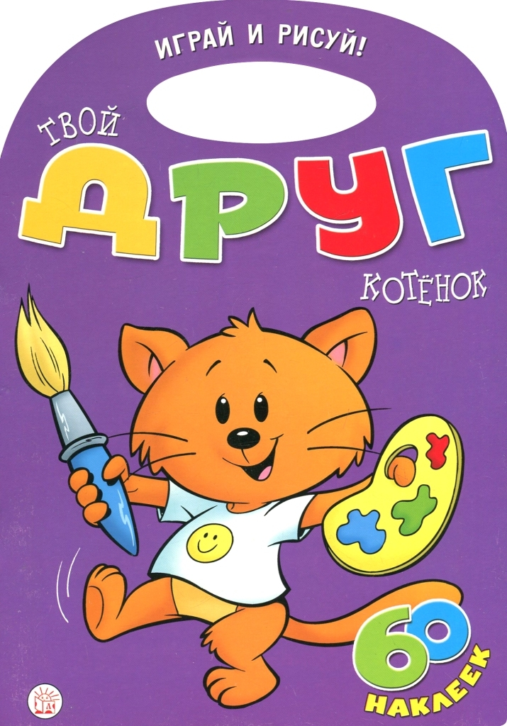 Раскраска Лабиринт Играй и рисуй! Твой друг котенок, с наклейками сташевская гита память внимание набор развивающих карточек рисуй стирай и снова играй