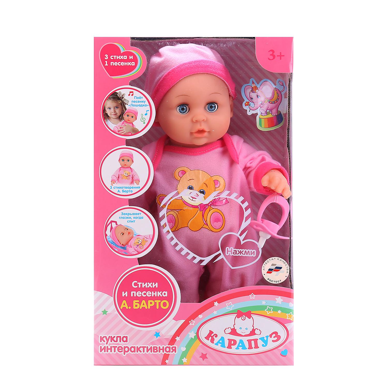 Интерактивная кукла Карапуз Пупс