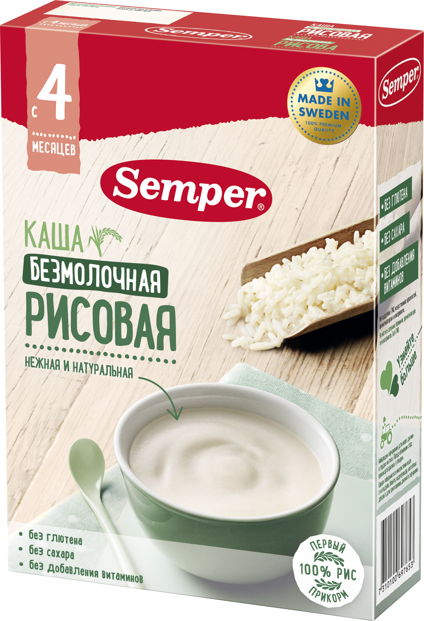 Каша Semper Semper Безмолочная рисовая (с 4 месяцев) 180 г каша semper semper молочная мультизлаковая с бананом малиной и йогуртом с 10 месяцев 200 г