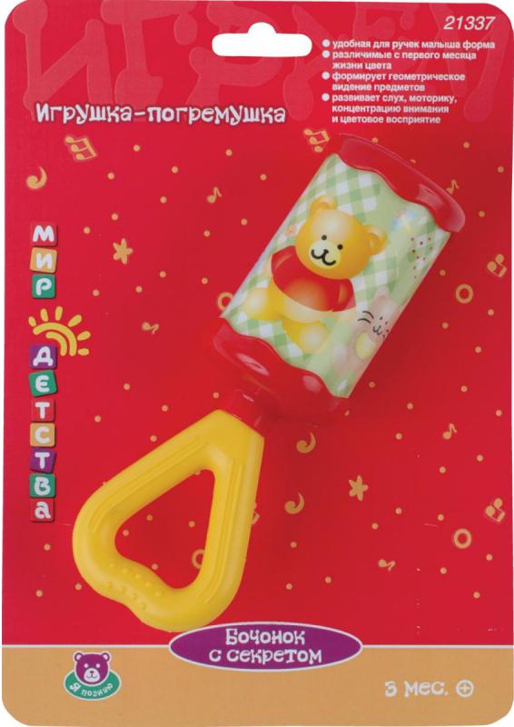 Погремушка Мир детства Мир детства Бочонок с секретом игрушка погремушка мир детства фокусник зайка