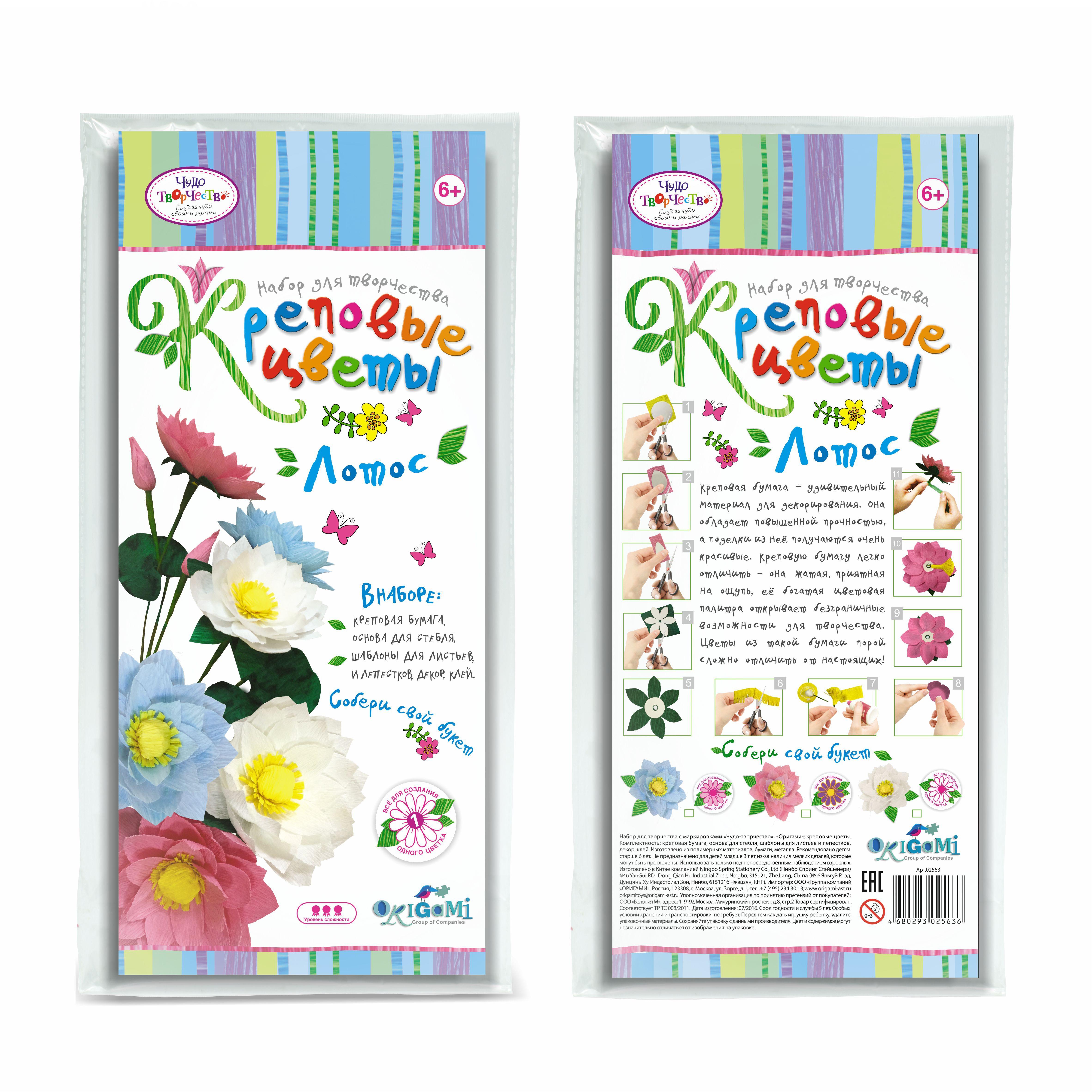 цена Наборы для творчества Origami Креповые цветы Лотос