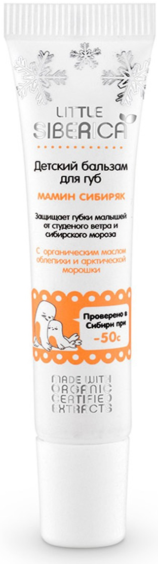 Бальзам Little Siberica Мамин сибиряк 10 мл бальзам для губ natura siberica мамин сибиряк детский 10 мл
