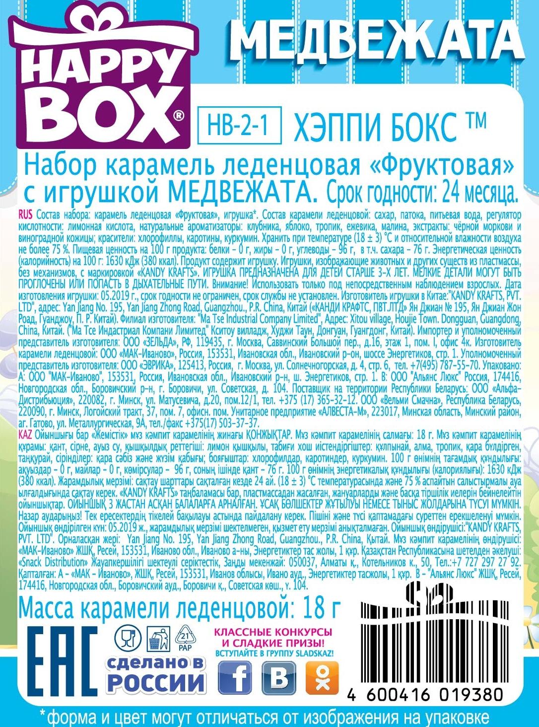 Happy Box Медвежата 20 г