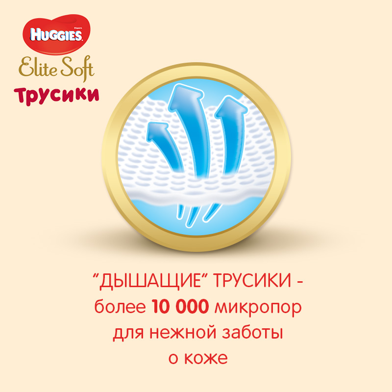 Подгузники-трусики Huggies Elite Soft 4 (9-14 кг) 42 шт new back hook massager neck self muscle pressure stick tool manual trigger point massage rod 88 promotion price