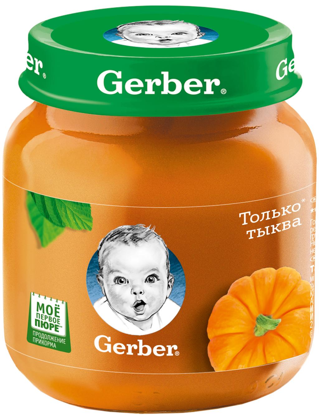 Пюре Nestle Только тыква (с 5 месяцев) 130 г gerber пюре тыква 130 г