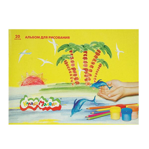 Альбомы и доски для рисования Каляка-Маляка Альбом для рисования Каляка-Маляка 20 листов чехол для iphone 6 глянцевый printio каляка маляка