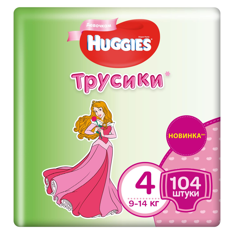 Трусики-подгузники Huggies для девочек абена abena абри флекс премиум подгузники трусики для взрослых s1 14шт