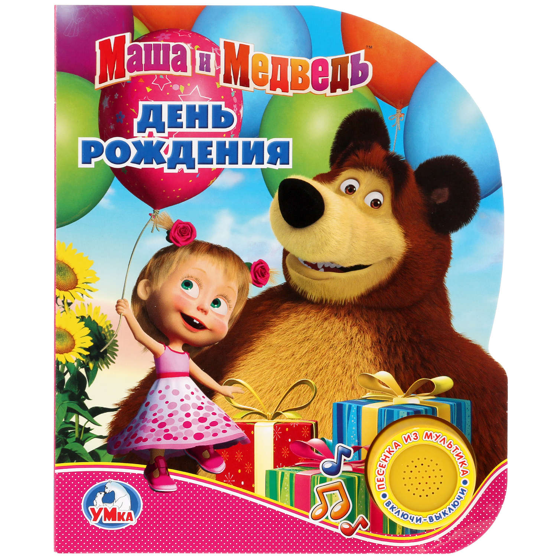 Первые книги малыша Умка Маша и медведь. День рождения
