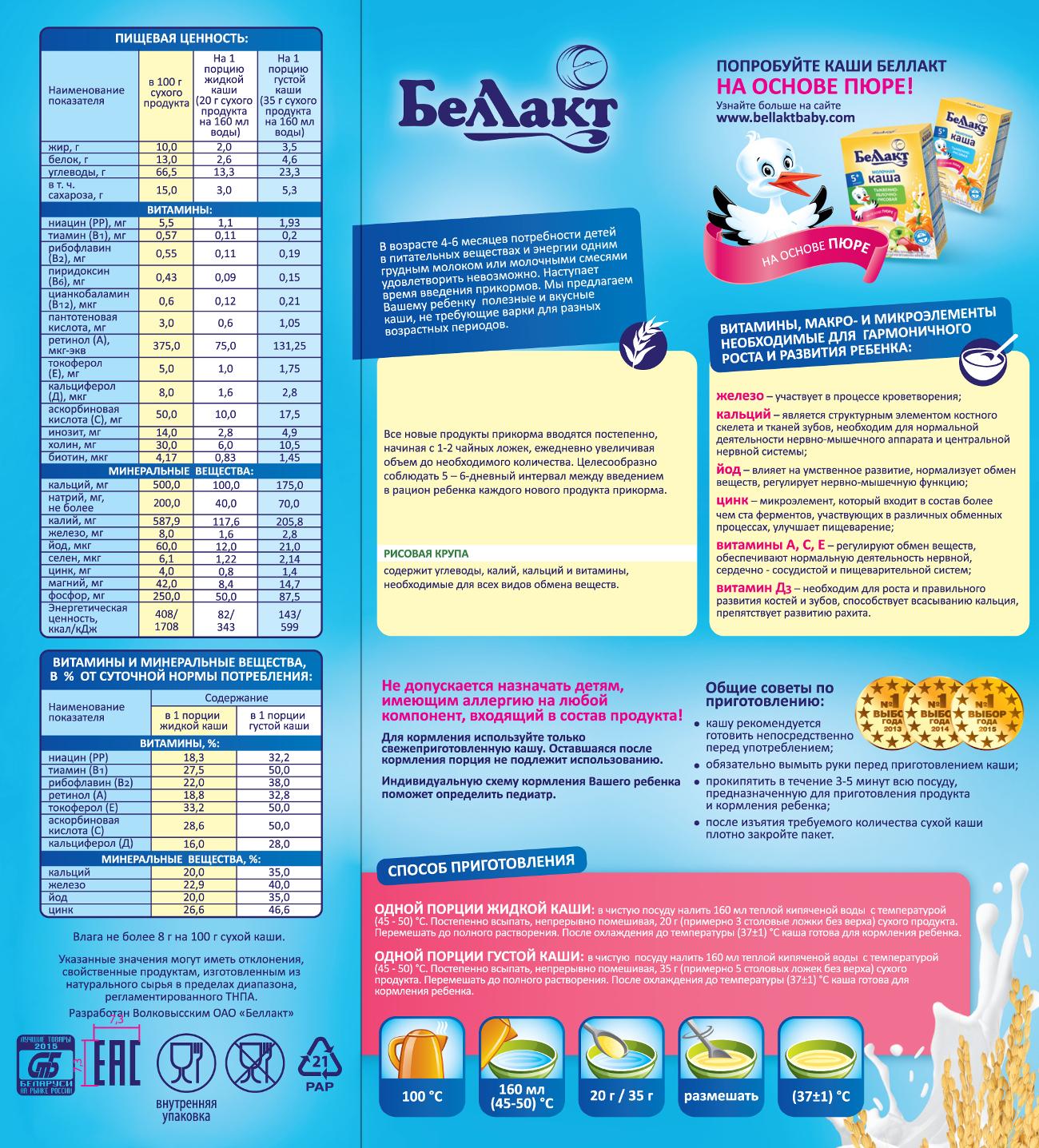 Молочные Беллакт молочная рисовая (с 4 месяцев) 200 г беллакт каша молочная кукурузная 200 г