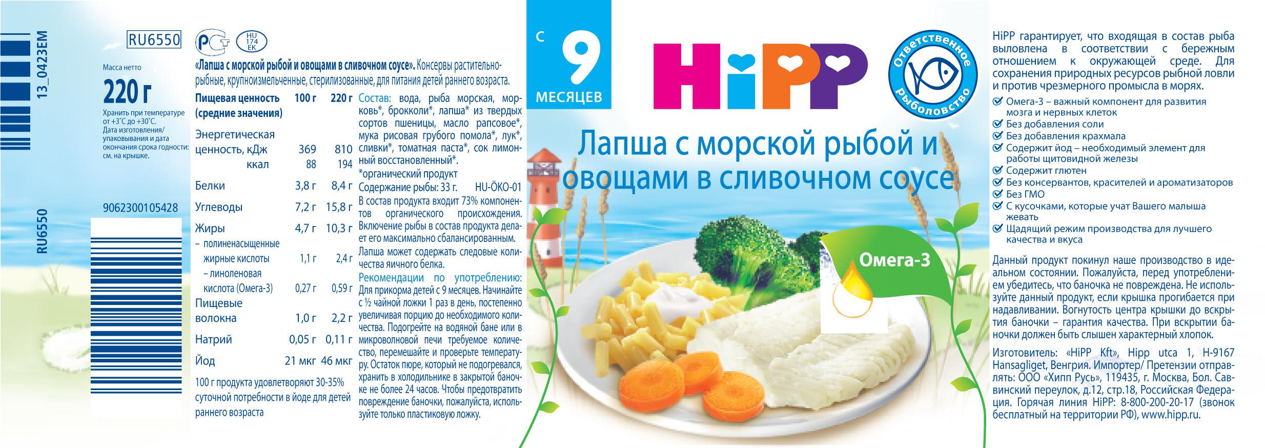 Пюре HIPP HiPP Лапша с морской рыбой и овощами в сливочном соусе (с 9 месяцев) 220 г hipp пюре рыба с овощами с 8 месяцев 125 г