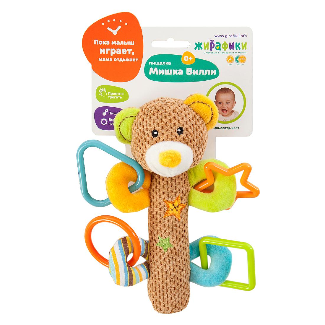 Погремушки и прорезыватели Наша игрушка Мишка Вилли пищалка с погремушками жирафики слонёнок тим с 1 месяца пищалка разноцветный 93568