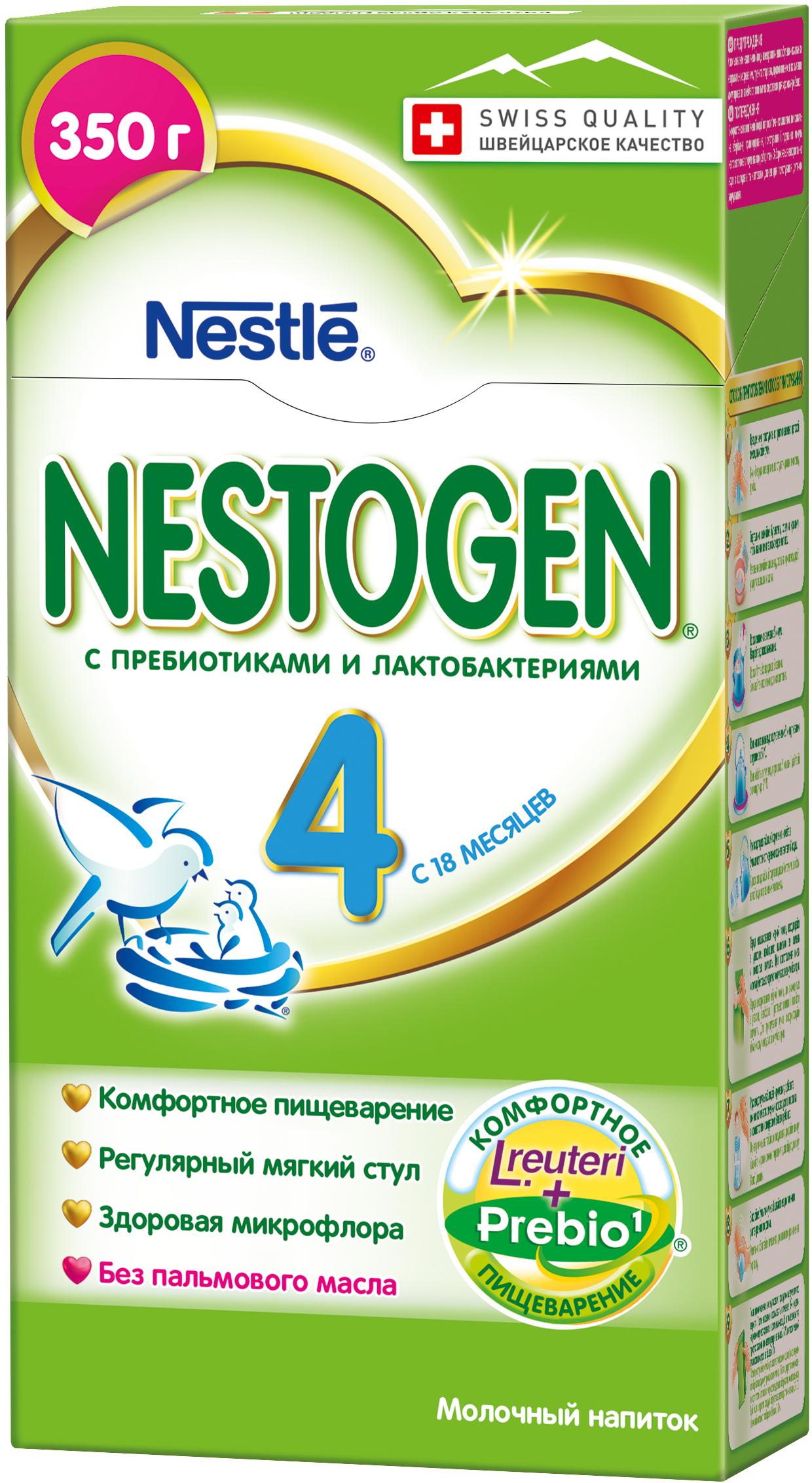 Молочная смесь Nestle Nestogen (Nestlé) 4 (с 18 месяцев) 350 г цена