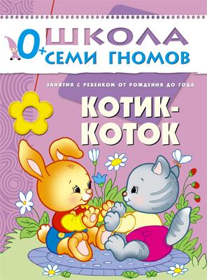 книга серии Школа семи гномов Школа Семи Гномов Котик-коток белоглазов д троянская н питание ребенка от года до семи вкусно и полезно