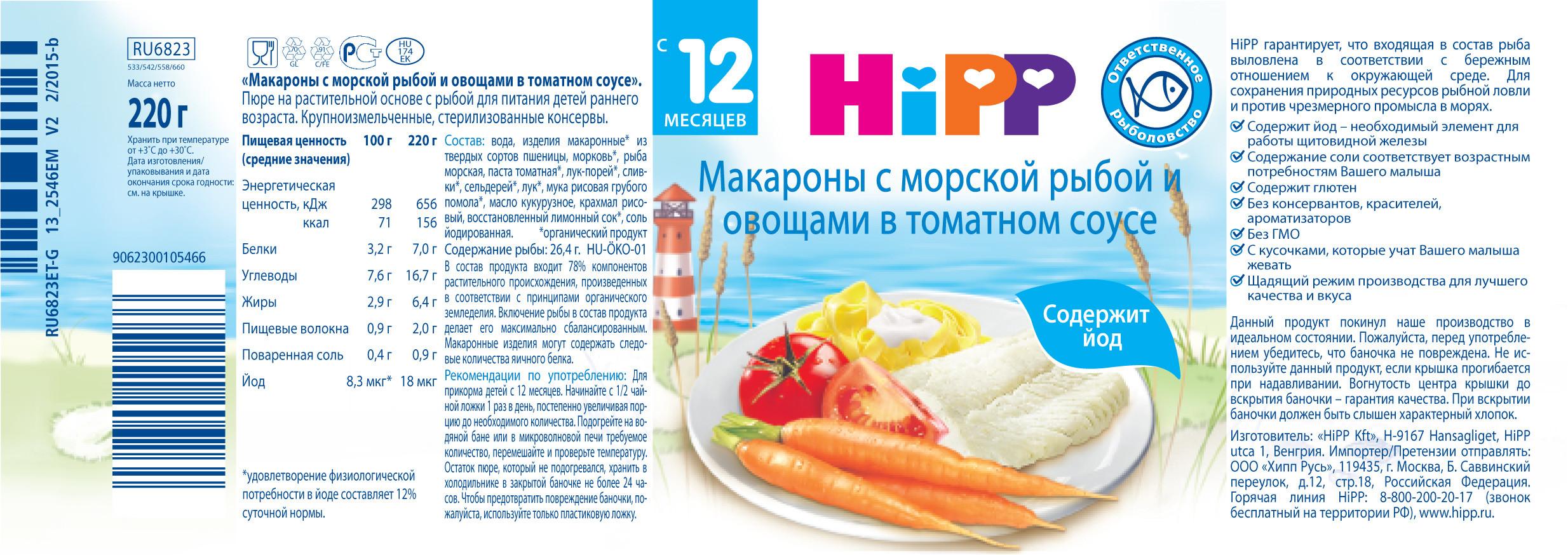 Пюре HIPP HiPP Макароны с морской рыбой и овощами в томатном соусе (с 12 месяцев) 220 г hipp пюре лапша с морской рыбой и овощами в сливочном соусе с 9 месяцев 220 г