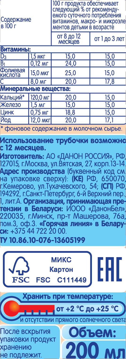 Молочная продукция Тёма Молоко Тёма обогащенное 3,2% с 8 мес. 200 мл тема молоко детское 200 мл