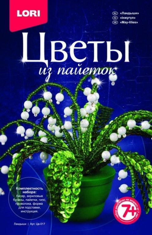 Купить Наборы для творчества, Цветы из пайеток Ландыши, Lori, Россия, Женский