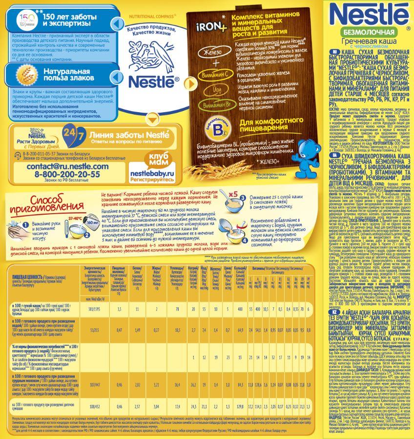 Каши Nestle Nestlé Безмолочная гречневая с черносливом (с 4 месяцев) 200 г каши nestle каша безмолочная nestle гречневая гипоаллергенная с 4 мес 160 г