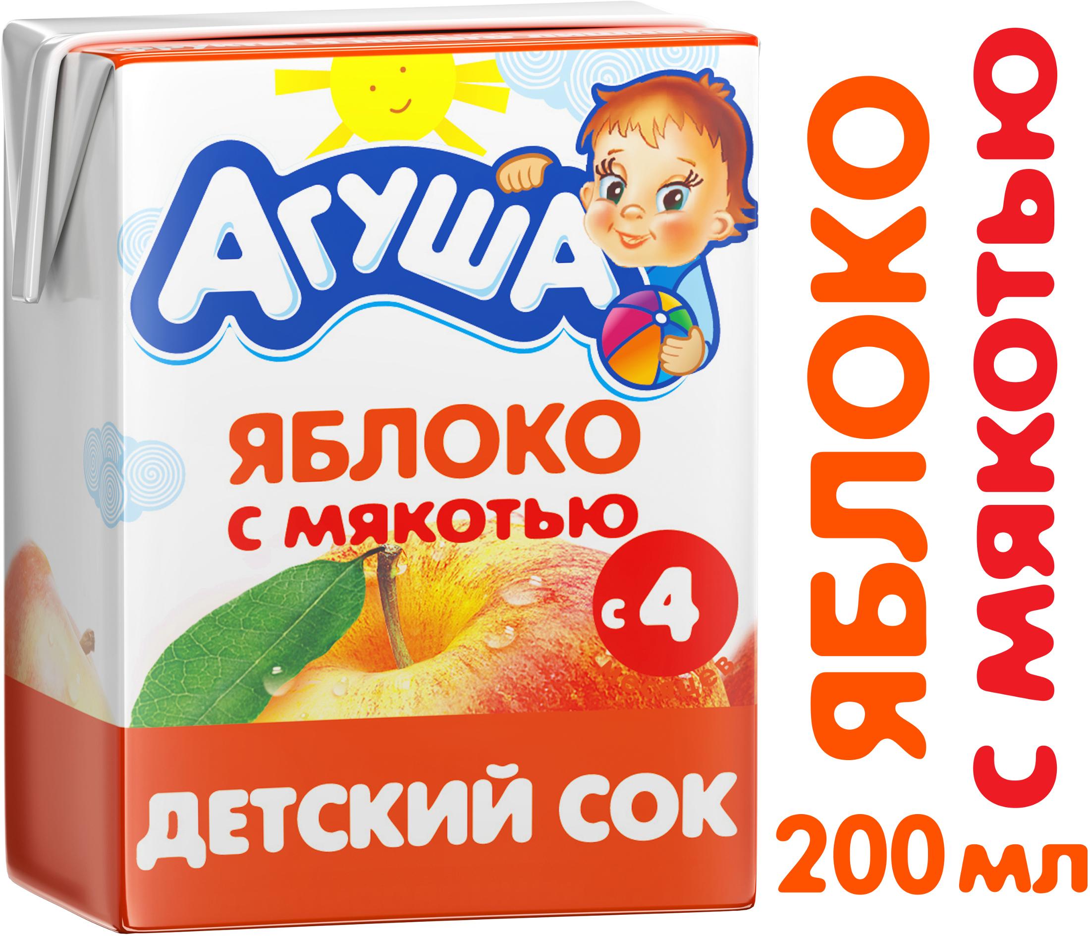 Сок Вимм-Билль-Данн Агуша Яблоко с мякотью с 4 мес. 200 мл агуша сок детский с мякотью без сахара яблоко банан 200 мл