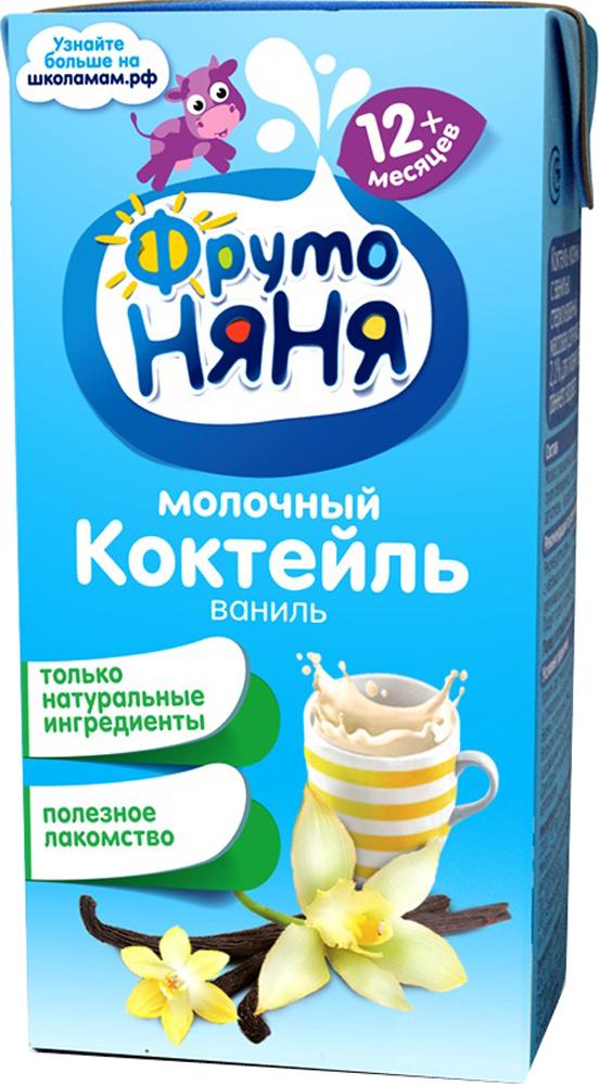 Молочная продукция Фрутоняня Коктейль молочный ФрутоНяня Ваниль 2,1% с 12 мес. 200 мл молочная продукция фрутоняня биотворог фрутоняня лесные ягоды 4 2% с 6 мес 100 г